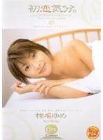 「初恋気分。 椎名ゆめ」のパッケージ画像