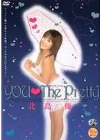 「YOU The Pretty 北島優」のパッケージ画像