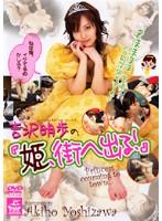 「吉沢明歩の「姫、街へ出る!」」のパッケージ画像