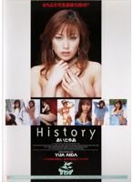 「History あいだゆあ」のパッケージ画像