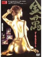 「金萬ゴールドラブジュース」のパッケージ画像