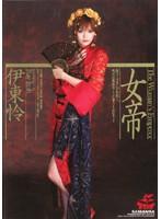 「女帝 伊東怜」のパッケージ画像