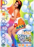 「ようこそ Max Cafeへ! 高原彩★」のパッケージ画像