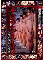 「女囚アマゾネス 3 全裸いそぎんちゃく検査」のパッケージ画像