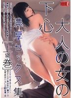 「大人の女の下心 濃厚セックス集 上巻」のパッケージ画像