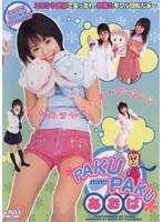 「PAKU PAKU あおば」のパッケージ画像