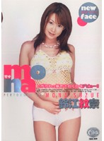 「mona 鈴江紋奈」のパッケージ画像