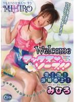 Welcome マックス ソープ!! みひろ