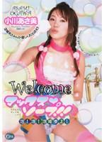 Welcome マックス ソープ!! 小川あさ美