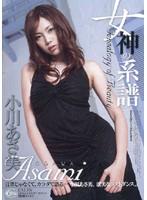 「女神の系譜 小川あさ美」のパッケージ画像