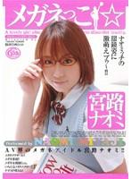 「メガネっこ☆ 宮路ナオミ」のパッケージ画像