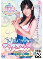 Welcome マックス ソープ!! 天海麗