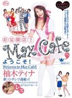 「新装開店!!Max Cafeへようこそ! 柚木ティナ」のパッケージ画像
