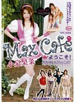 Max Cafeへようこそ! 小泉梨菜