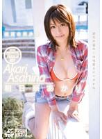「最高の美少女 朝日奈あかり」のパッケージ画像