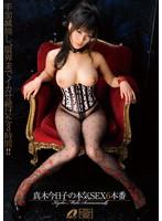 「真木今日子の本気SEX6本番」のパッケージ画像