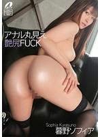 「アナル丸見え艶尻FUCK 暮野ソフィア」のパッケージ画像