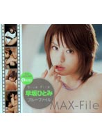 MAX-File 早坂ひとみ 完全4作品収録4時間!!