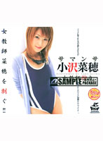 「サマンサ 小沢菜穂 女教師狩り」のパッケージ画像
