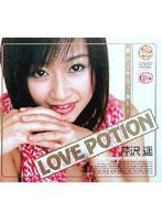 「LOVE POTION 芹沢遥」のパッケージ画像