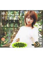 「サマンサ 小沢菜穂 VOL.3」のパッケージ画像