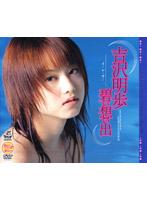 「吉沢明歩 碧い想い出」のパッケージ画像