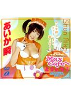 「Max Cafeへようこそ! あいか瞬」のパッケージ画像