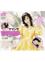 「サマンサ 吉沢明歩 VOL.3」のパッケージ画像