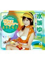 「Max Cafeへようこそ! 水城ゆう」のパッケージ画像