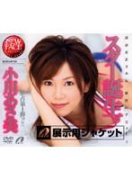 「スター誕生。 小川あさ美」のパッケージ画像