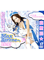 「Max Airlineへようこそ! 高原彩★」のパッケージ画像