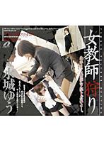 「女教師狩り in 水城ゆう」のパッケージ画像