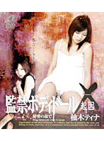「監禁ボディドールX 起因 柚木ティナ」のパッケージ画像