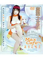 「Max Cafeへようこそ! 宮路ナオミ」のパッケージ画像