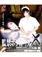 「監禁ボディドールX 祈り 天海麗」のパッケージ画像