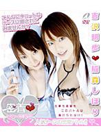「密着☆セクシー病棟24時 人気ナースの恋愛バトル!!」のパッケージ画像