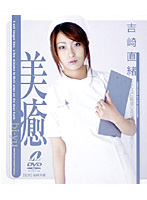 Watch Make Happy with Young Nurse CS - Nao Yoshizaki