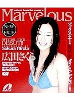 「Marvelous 広田さくら」のパッケージ画像