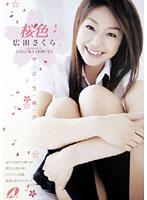 「桜色 広田さくら」のパッケージ画像