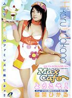 「Max Cafeへようこそ! 若菜ひかる」のパッケージ画像