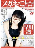 「メガネっこ☆ 早川凛」のパッケージ画像