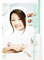 「美癒 広田さくら」のパッケージ画像