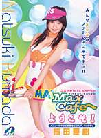 「Max Cafeへようこそ! 熊田夏樹」のパッケージ画像