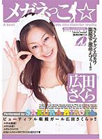 「メガネっこ☆ 広田さくら」のパッケージ画像