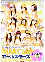 「MAX Cafe オールスターズ!! PART2」のパッケージ画像