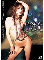 PASSION -嬢熱- 柚木ティナ