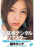 「新基準デジタルリマスター 印象派&ようこそMax Cafeへ! 柚木ティナ」のパッケージ画像