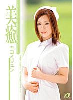 「美癒 キヨミジュン」のパッケージ画像