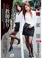 「女教師狩り 吉崎直緒 with 北原多香子」のパッケージ画像