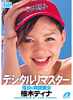 「デジタルリマスター 情炎&爽健美女 柚木ティナ」のパッケージ画像